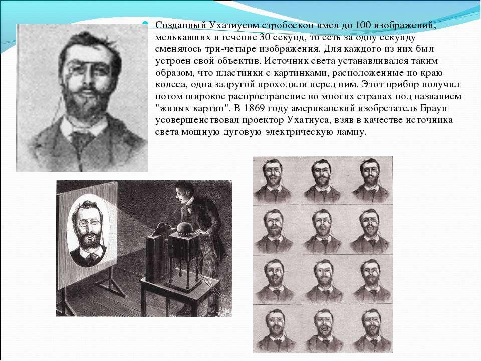 Созданный Ухатиусом стробоскоп имел до 100 изображений, мелькавших в течение ...