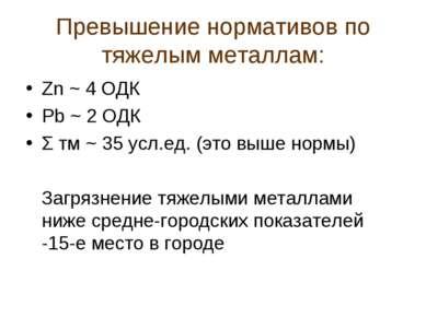 Превышение нормативов по тяжелым металлам: Zn ~ 4 ОДК Рb ~ 2 ОДК Σ тм ~ 35 ус...