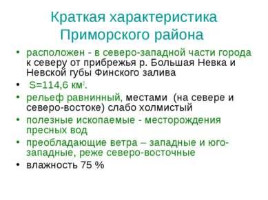 Краткая характеристика Приморского района расположен - в северо-западной част...