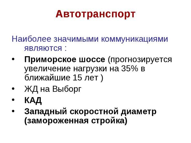 Автотранспорт Наиболее значимыми коммуникациями являются : Приморское шоссе (...