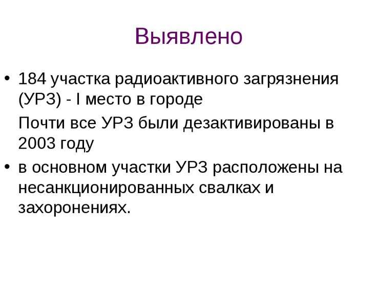 Выявлено 184 участка радиоактивного загрязнения (УРЗ) - I место в городе Почт...