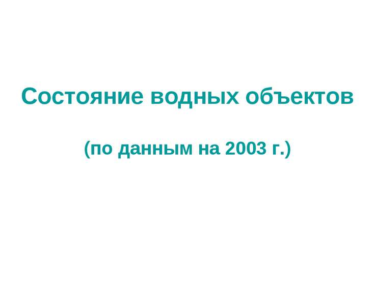 Состояние водных объектов (по данным на 2003 г.)