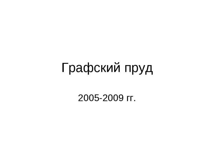 Графский пруд 2005-2009 гг.