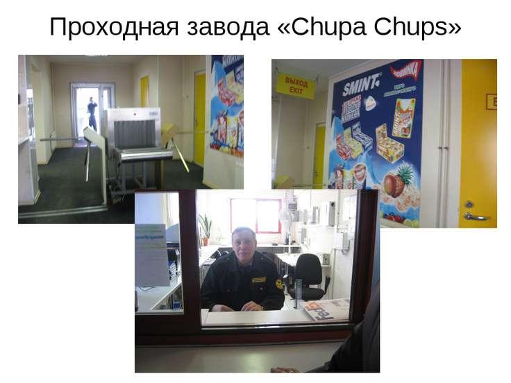 Проходная завода «Chupa Chups»