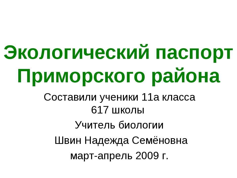 Экологический паспорт Приморского района Составили ученики 11а класса 617 шко...