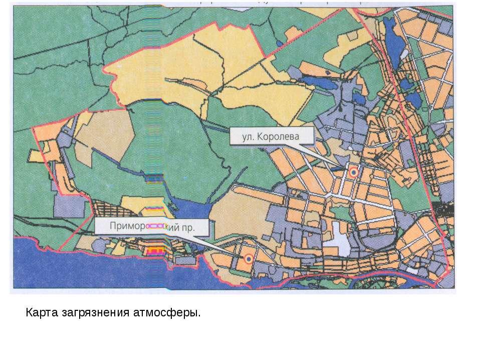 Карта загрязнения атмосферы.