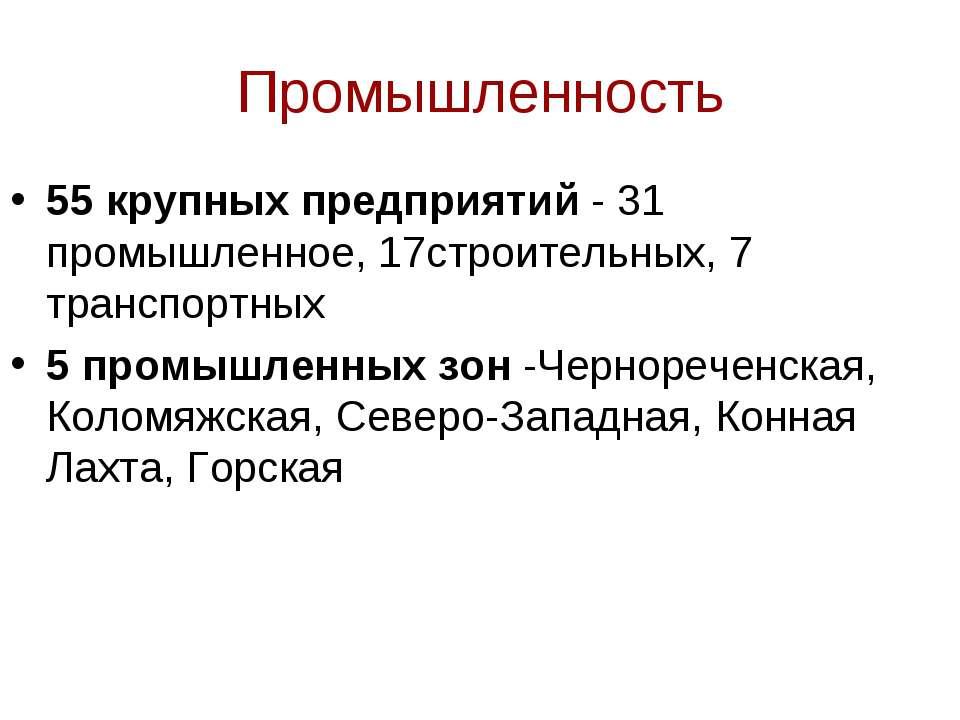 Промышленность 55 крупных предприятий - 31 промышленное, 17строительных, 7 тр...