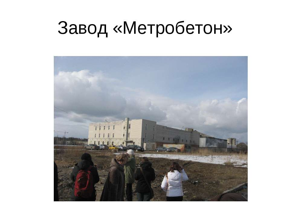 Завод «Метробетон»