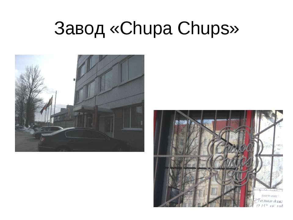 Завод «Chupa Chups»