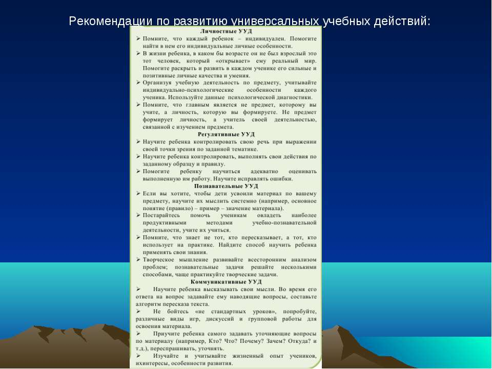 Рекомендации по развитию универсальных учебных действий: