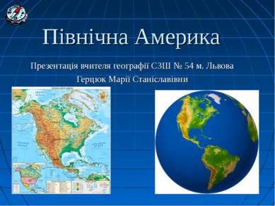 Північна Америка Презентація вчителя географії СЗШ № 54 м. Львова Герцюк Марі...