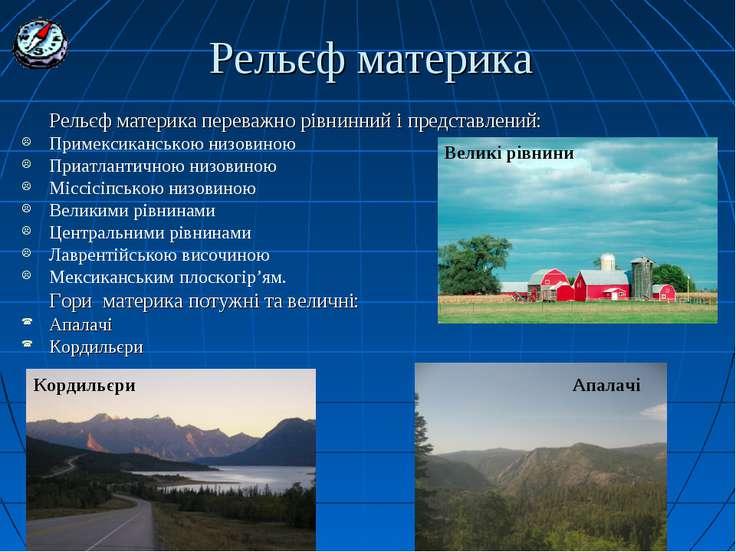 Рельєф материка Рельєф материка переважно рівнинний і представлений: Примекси...