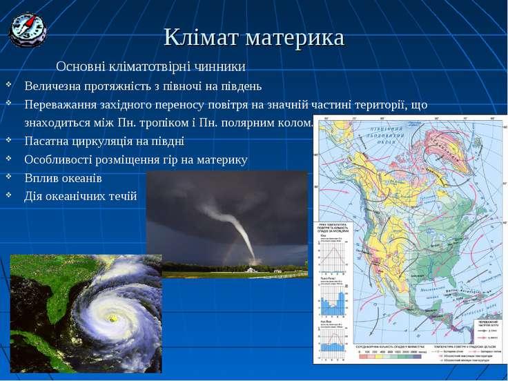 Клімат материка Основні кліматотвірні чинники Величезна протяжність з півночі...
