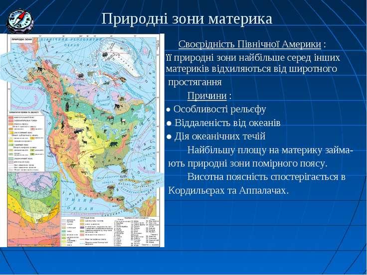 Природні зони материка Своєрідність Північної Америки : її природні зони найб...