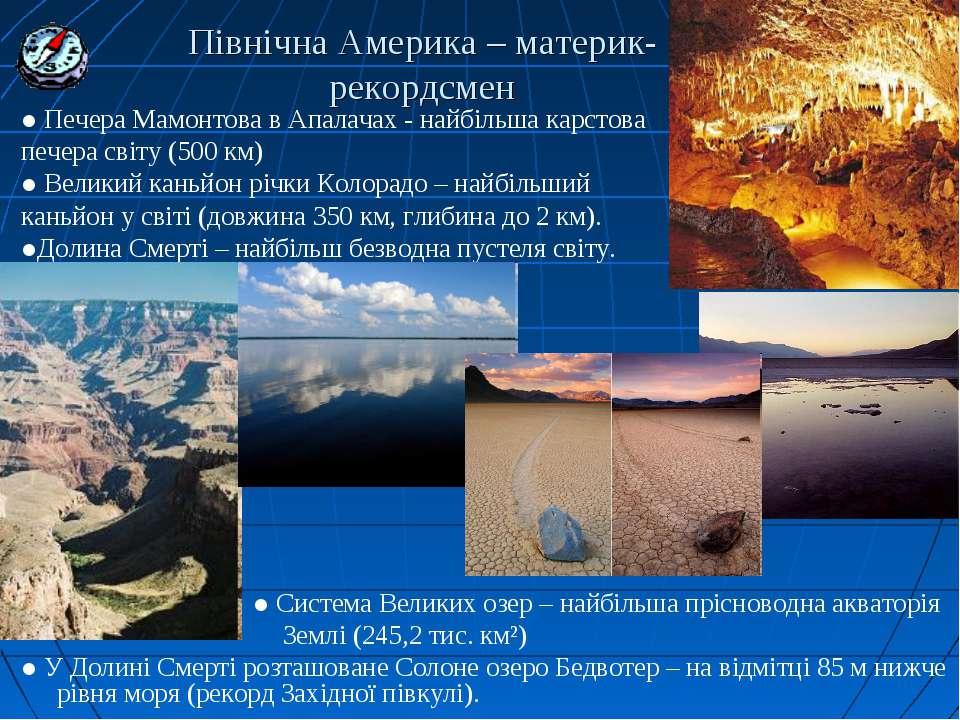 Північна Америка – материк- рекордсмен ● Печера Мамонтова в Апалачах - найбіл...