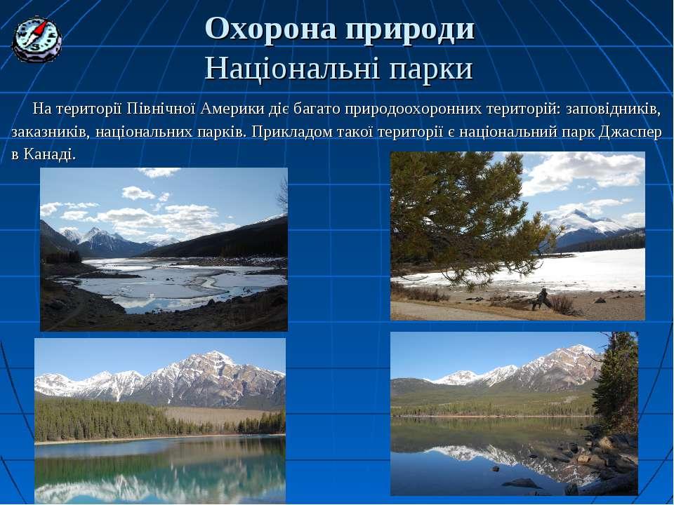 Охорона природи Національні парки На території Північної Америки діє багато п...