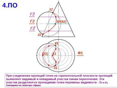 При соединении проекций точек на горизонтальной плоскости проекций выявляют в...
