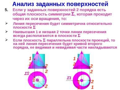 Анализ заданных поверхностей Если у заданных поверхностей 2 порядка есть обща...