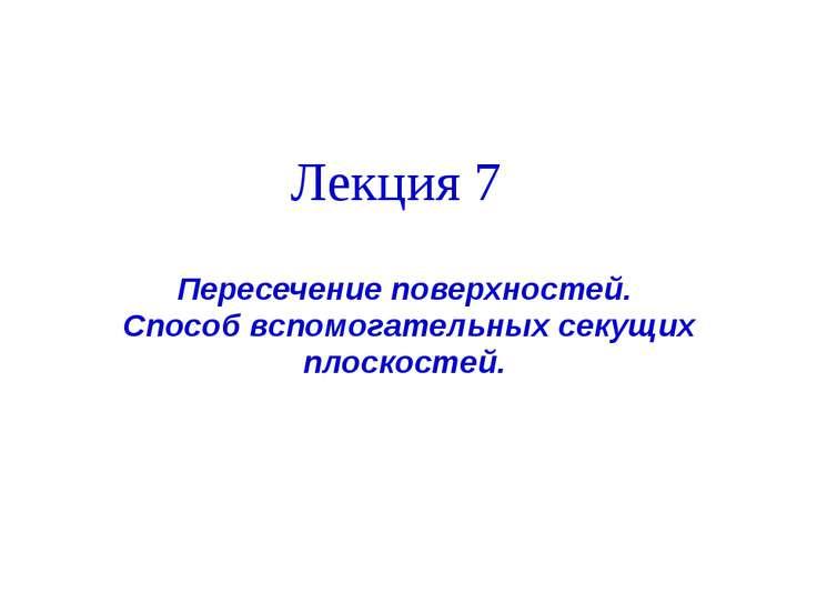 Лекция 7 Пересечение поверхностей. Способ вспомогательных секущих плоскостей.
