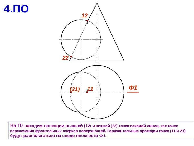 На П2 находим проекции высшей (12) и низшей (22) точек искомой линии, как точ...