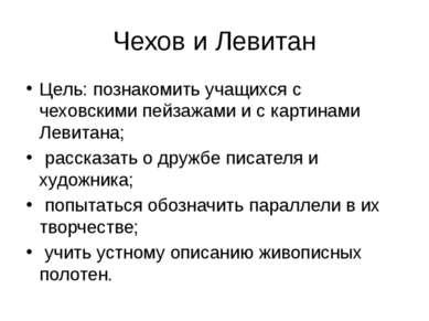 Чехов и Левитан Цель: познакомить учащихся с чеховскими пейзажами и с картина...