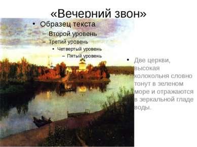 «Вечерний звон» Две церкви, высокая колокольня словно тонут в зеленом море и ...