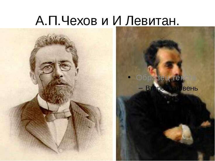 А.П.Чехов и И Левитан.
