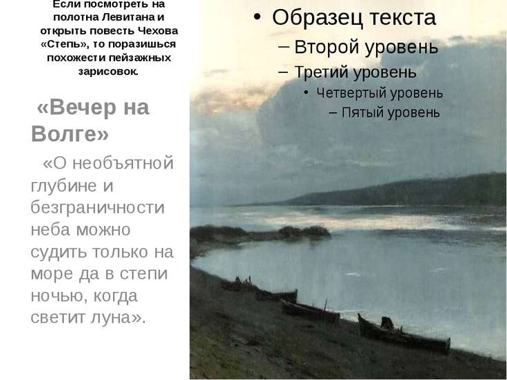 Если посмотреть на полотна Левитана и открыть повесть Чехова «Степь», то пора...