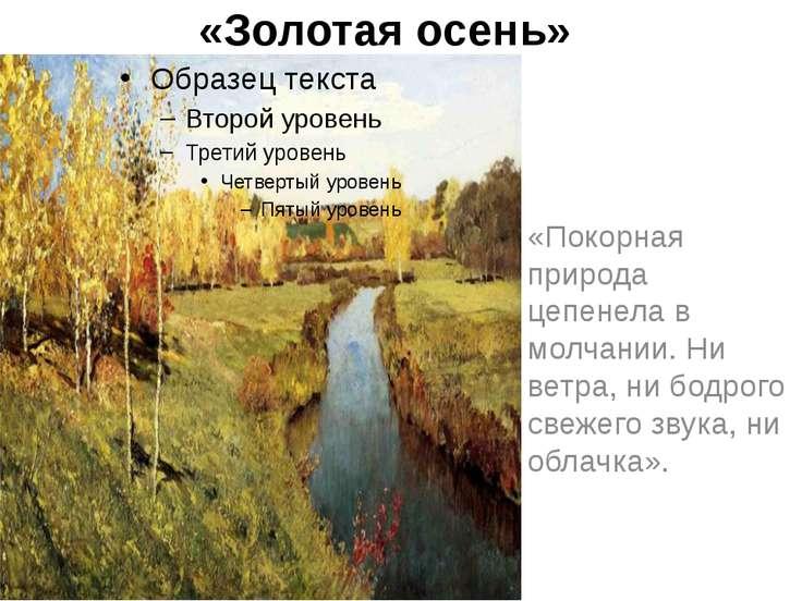 «Золотая осень» «Покорная природа цепенела в молчании. Ни ветра, ни бодрого с...