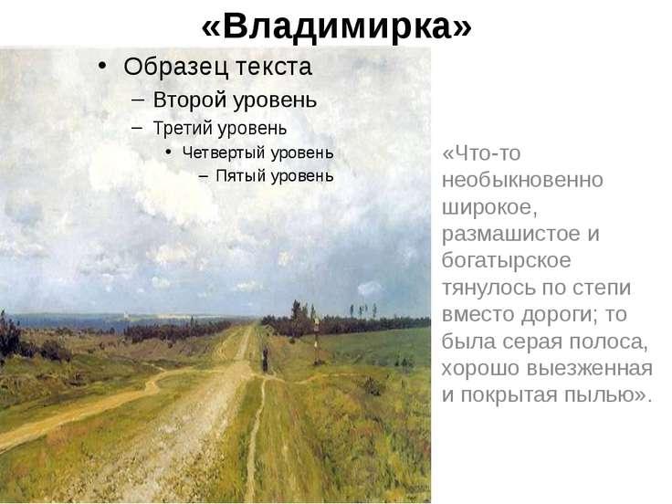 «Владимирка» «Что-то необыкновенно широкое, размашистое и богатырское тянулос...