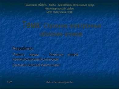 2007 aleksei.bazhenov@mail.ru Тема: Строение электронных оболочек атомов. Раз...