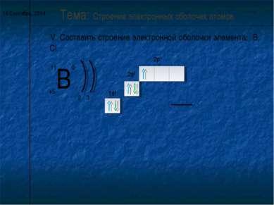 * Тема: Строение электронных оболочек атомов. V. Составить строение электронн...