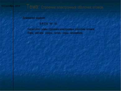 * Тема: Строение электронных оболочек атомов. Домашнее задание. & 8 Стр. 46 -...