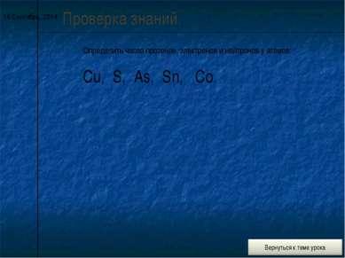 * Проверка знаний. Определить число протонов, электронов и нейтронов у атомов...