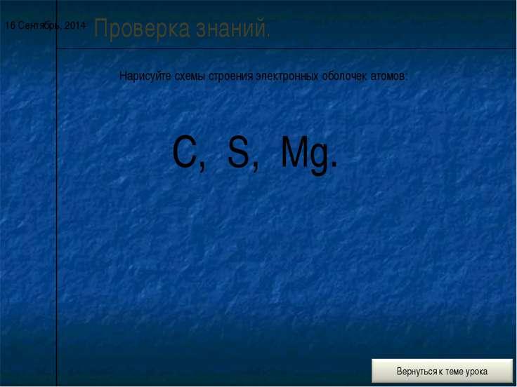 * Проверка знаний. Нарисуйте схемы строения электронных оболочек атомов: C, S...
