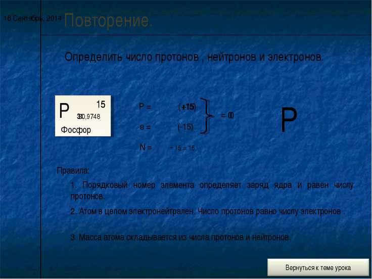 * Повторение. Определить число протонов , нейтронов и электронов. Р Фосфор 15...