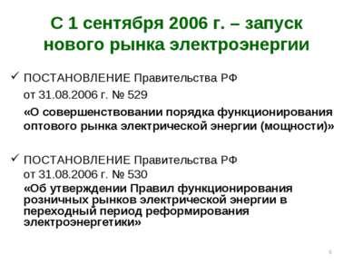 * С 1 сентября 2006 г. – запуск нового рынка электроэнергии ПОСТАНОВЛЕНИЕ Пра...