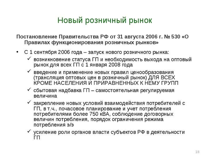 * Новый розничный рынок Постановление Правительства РФ от 31 августа 2006 г. ...