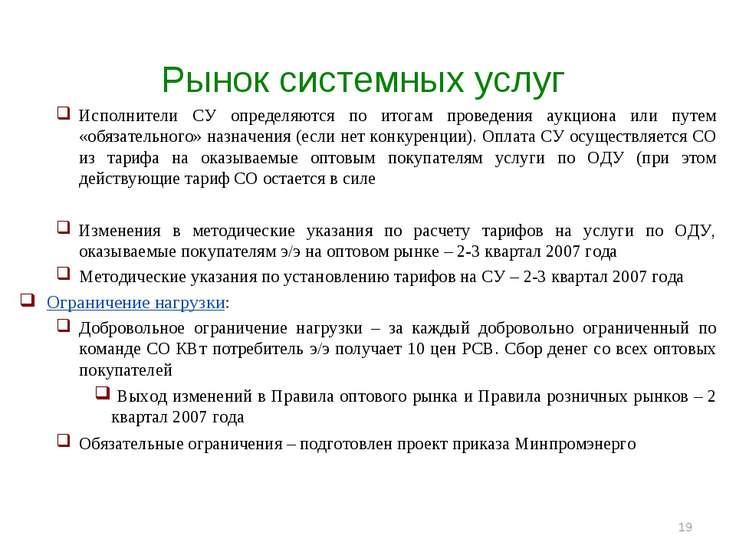 * Рынок системных услуг Исполнители СУ определяются по итогам проведения аукц...