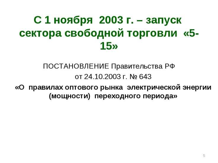 * С 1 ноября 2003 г. – запуск сектора свободной торговли «5-15» ПОСТАНОВЛЕНИЕ...