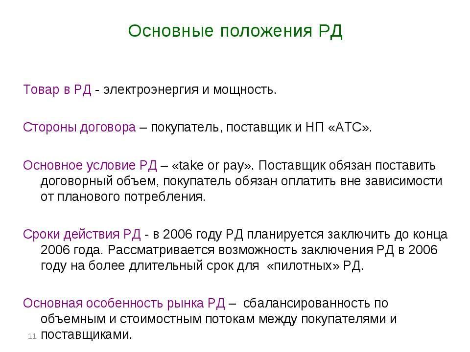 * Основные положения РД Товар в РД - электроэнергия и мощность. Стороны догов...
