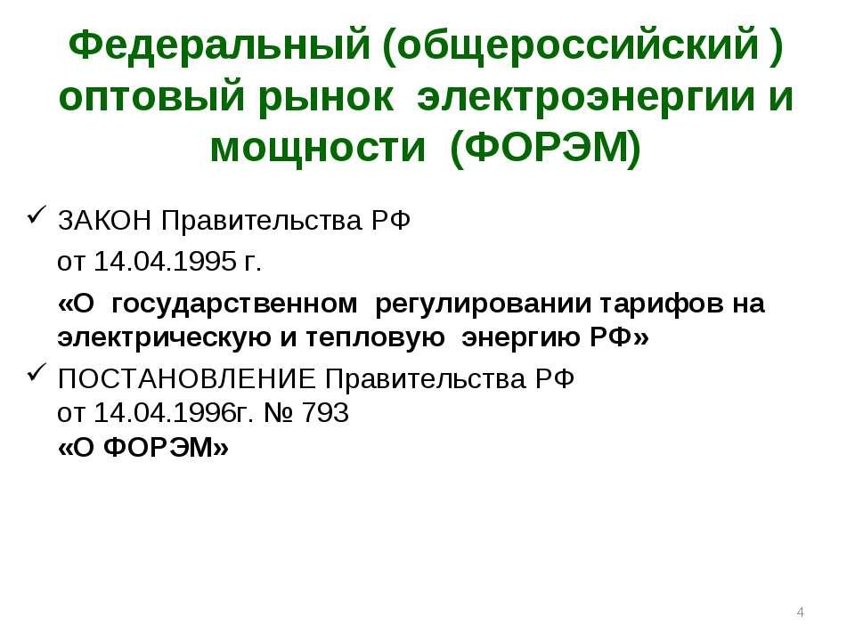 * Федеральный (общероссийский ) оптовый рынок электроэнергии и мощности (ФОРЭ...