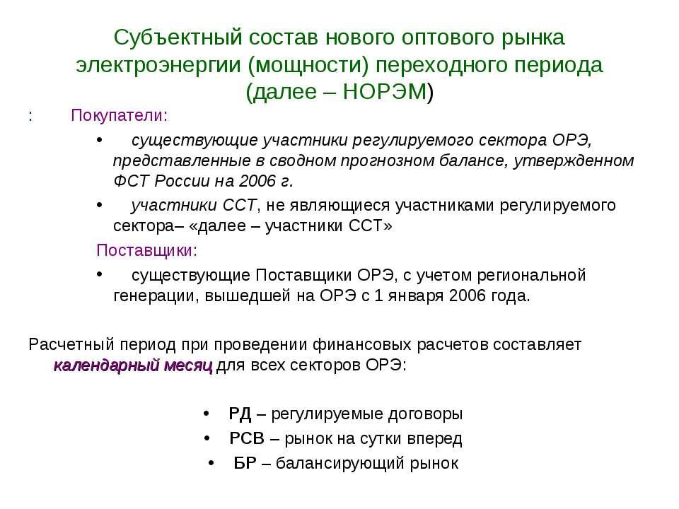 Субъектный состав нового оптового рынка электроэнергии (мощности) переходного...