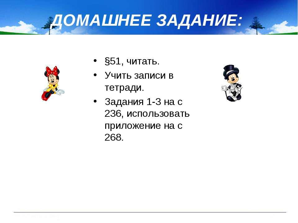 ДОМАШНЕЕ ЗАДАНИЕ: §51, читать. Учить записи в тетради. Задания 1-3 на с 236, ...