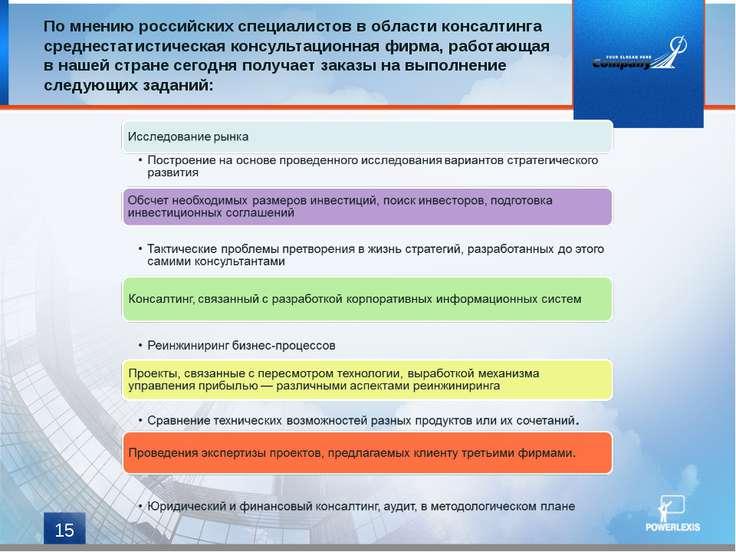 По мнению российских специалистов в области консалтинга среднестатистическая ...
