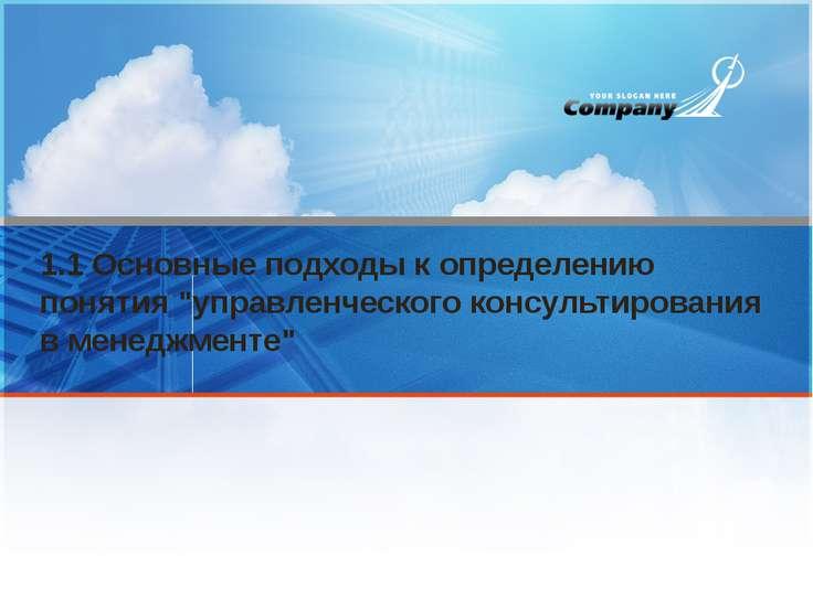 """1.1 Основные подходы к определению понятия """"управленческого консультирования ..."""