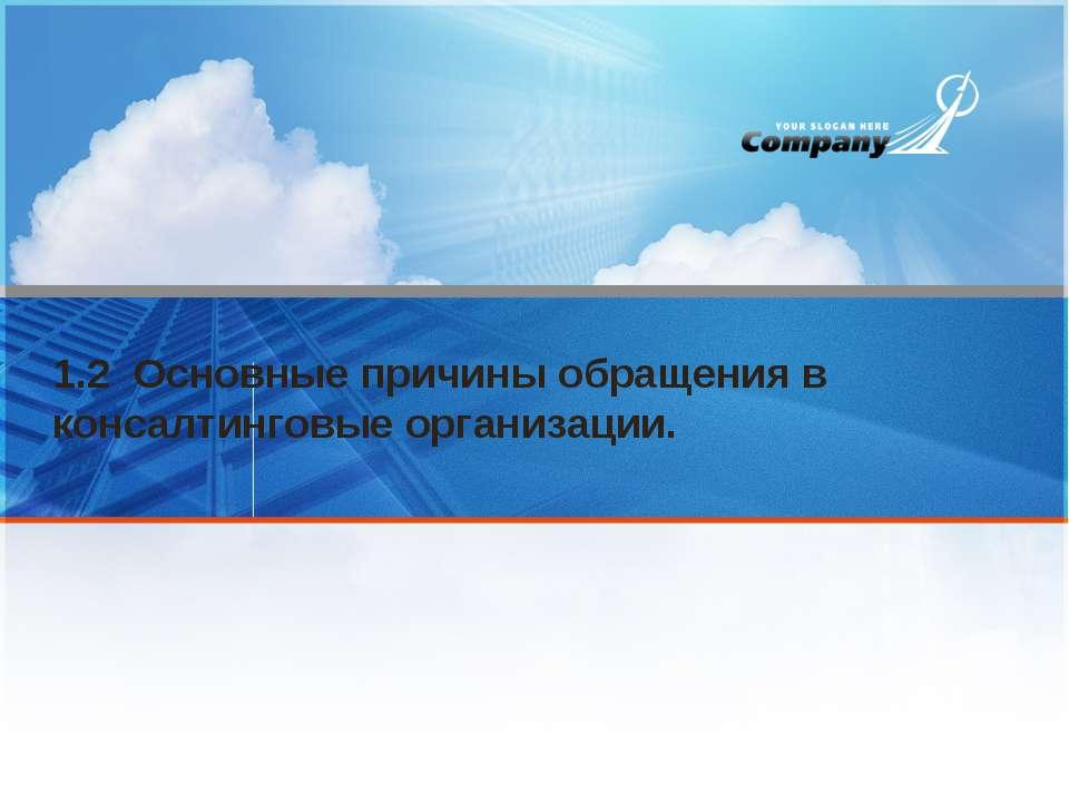 1.2 Основные причины обращения в консалтинговые организации.