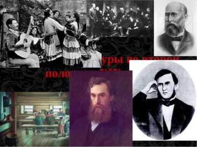 Развитие культуры во второй половине XIX века. Чупров Л.А. МОУ СОШ №3 с. Каме...