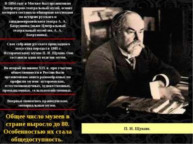 Свое собрание русского прикладного искусства передал в 1905 г. Историческому ...