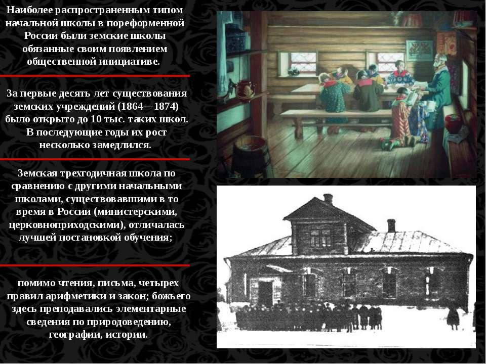 Наиболее распространенным типом начальной школы в пореформенной России были з...